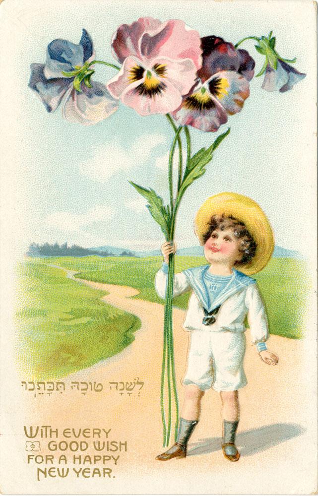 Vintage Rosh Hashanah card
