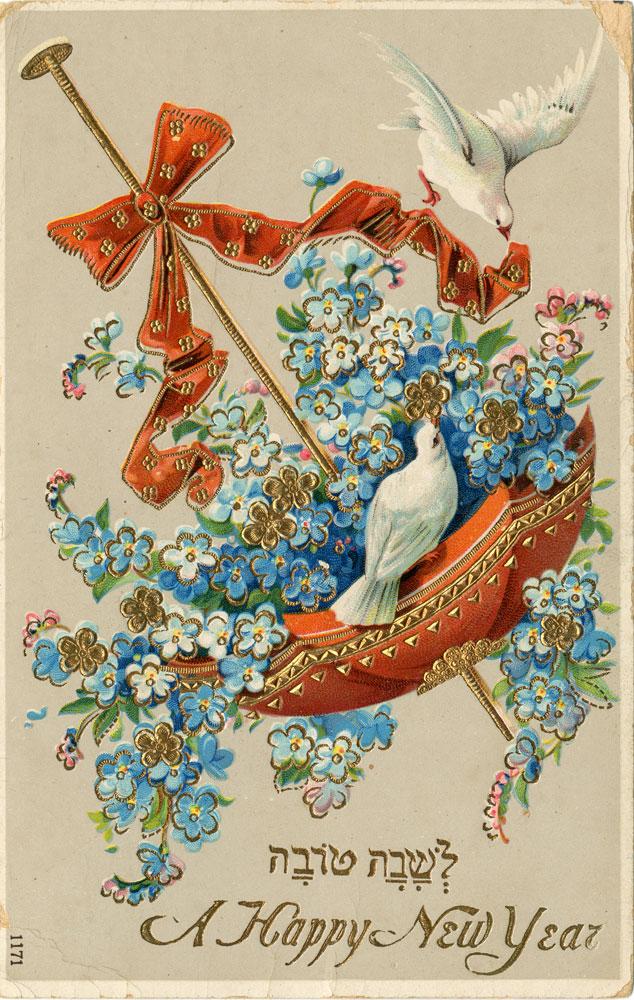 Vintage Rosh Hashana Card